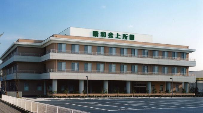県内施設 新潟地区 晴和会上所園...